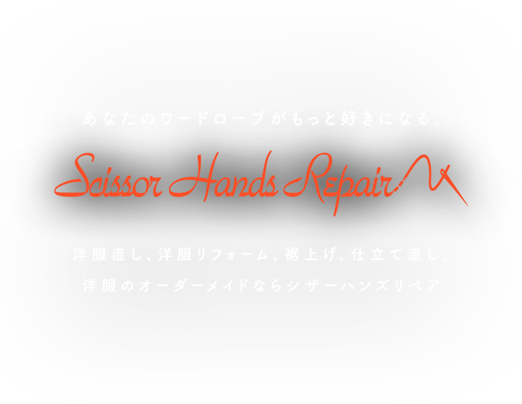 Scissor Hands Repair